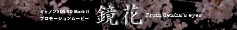 kyo-ka_banner.jpg