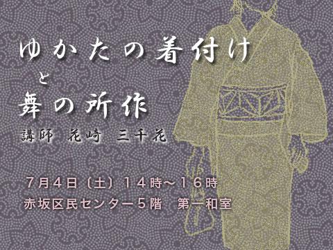 yukata0609.jpg