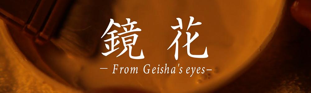 KYOKA -From Geisha's eyes-