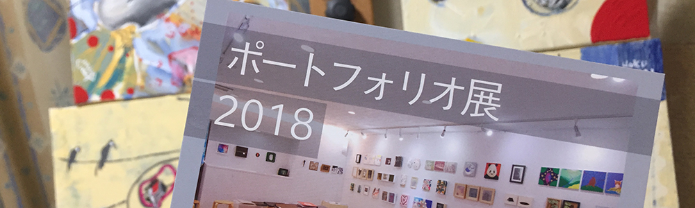 Portfolio Exhibition 2018
